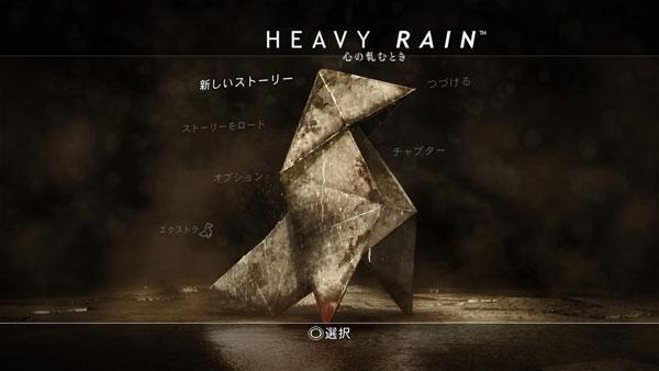 タイトル画面|HEAVY RAIN